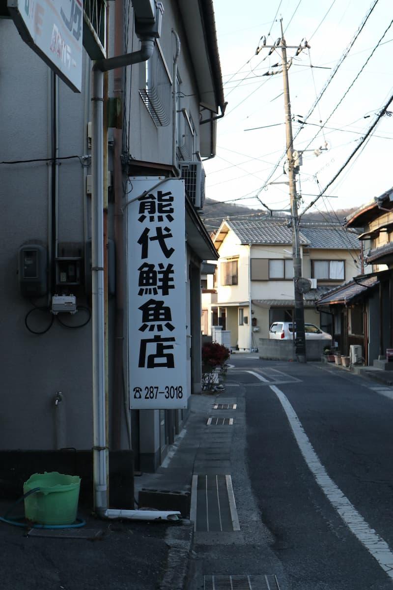fish-store