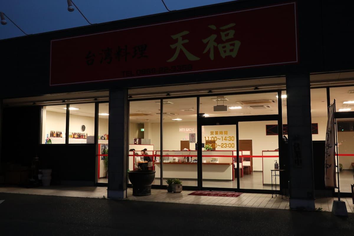chinese-restaurant-tenfu