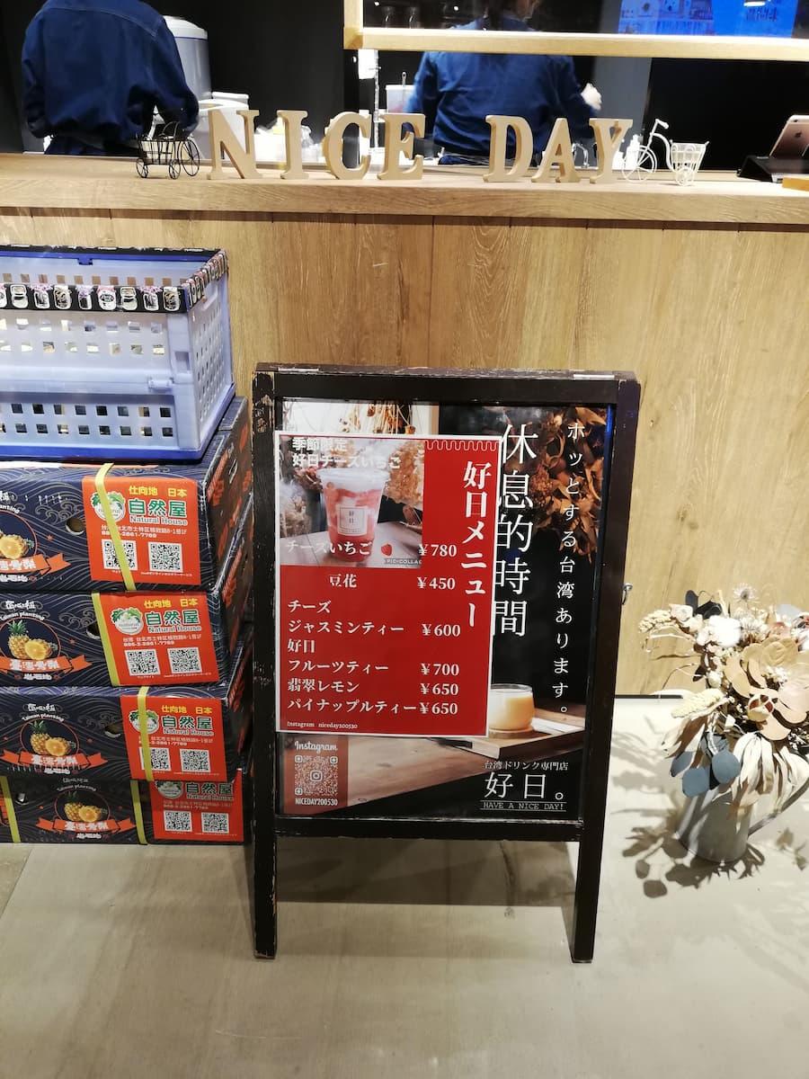 kojitsu-menu-at-icotnicot