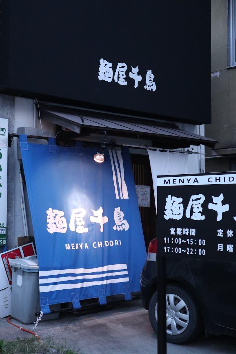 Menya-Chidori