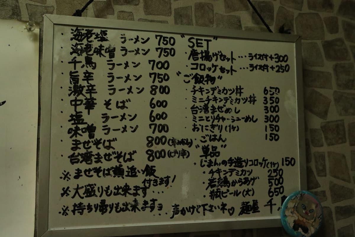 chidori-menu