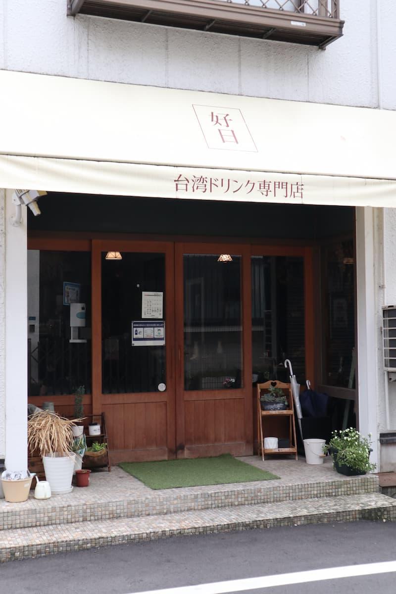 taiwan-kojitsu