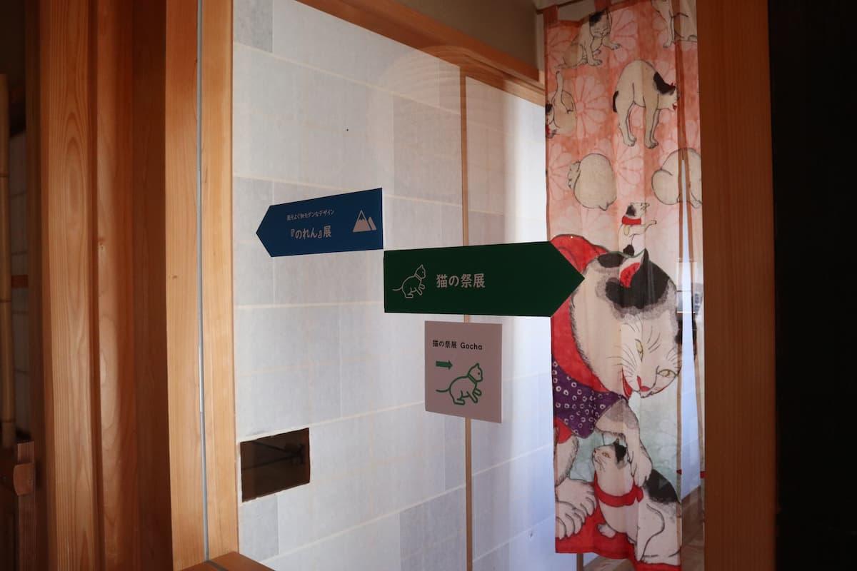 Gocha-cat-tenugui-exhibition