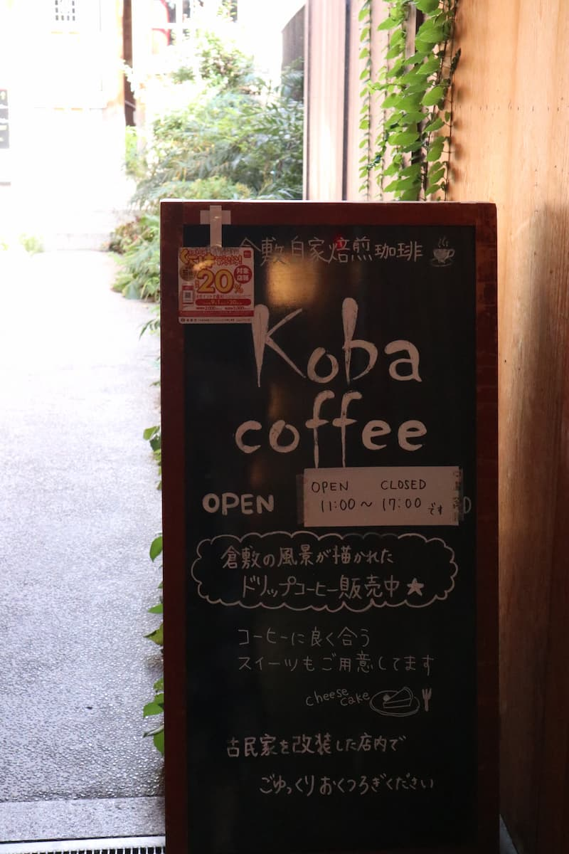 koba-coffee-entrance