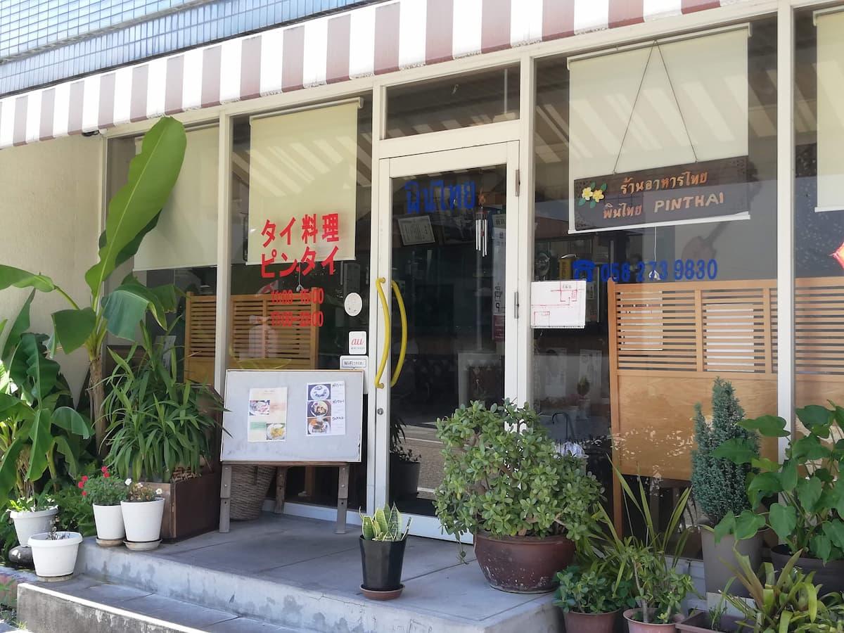 タイ料理レストランピンタイ