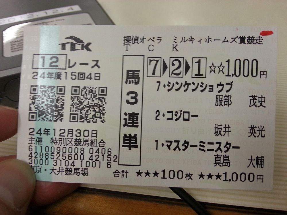 f:id:yukimi0721:20130104213755j:image:w360