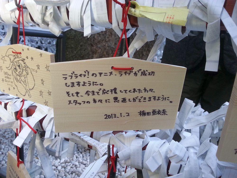 f:id:yukimi0721:20130104213805j:image:w360
