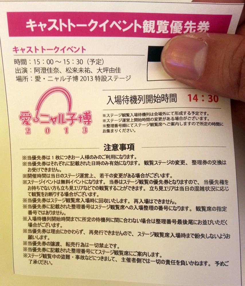 f:id:yukimi0721:20130407193838j:image:w360
