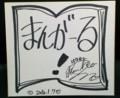 2013/3/30 千葉 幕張メッセ ACE2013 アーススター物販 まんがーる宮本佳那子