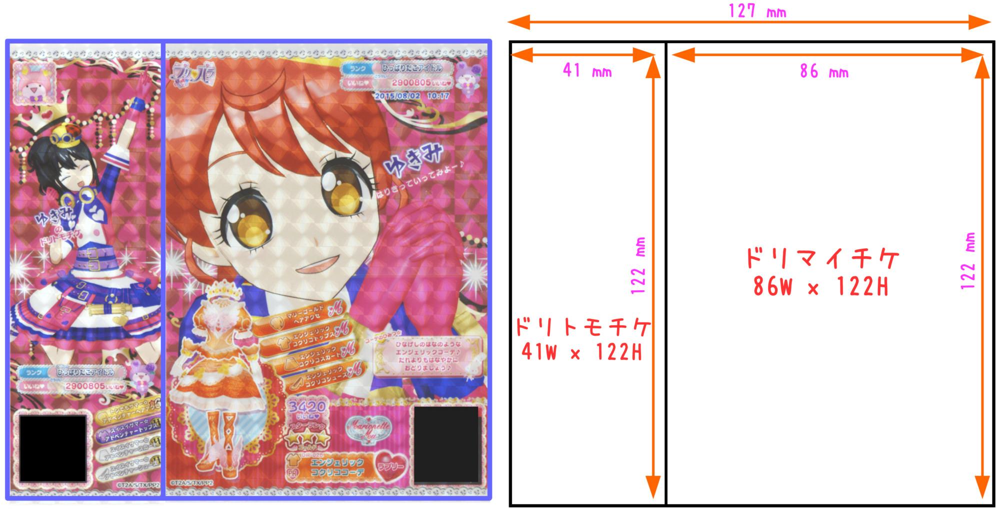f:id:yukimi0721:20150804234638j:plain