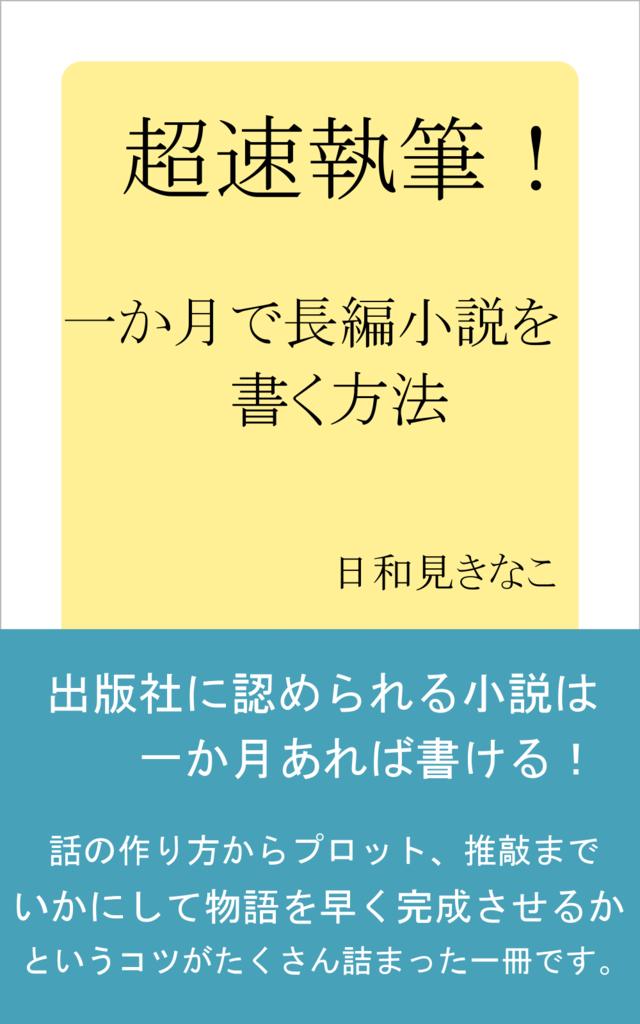 f:id:yukiminote63:20160903162922p:plain