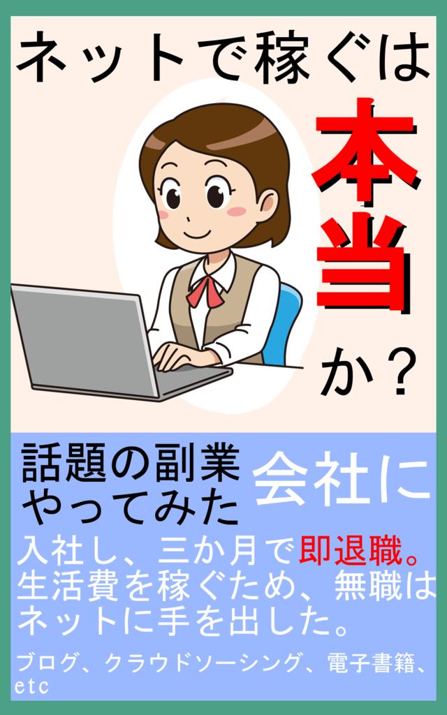 f:id:yukiminote63:20161018001540p:plain