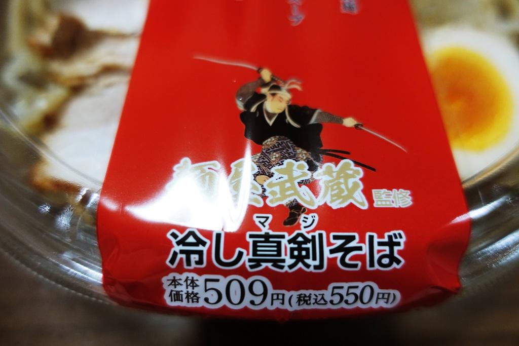 f:id:yukimura4:20200614195755j:plain