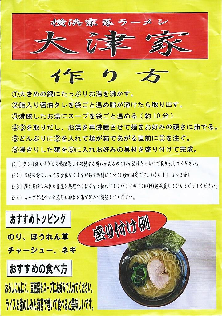 f:id:yukimura4:20200701085358j:plain