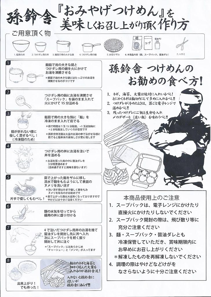 f:id:yukimura4:20200702134455j:plain