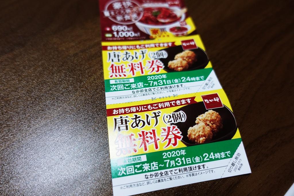 f:id:yukimura4:20200704133555j:plain