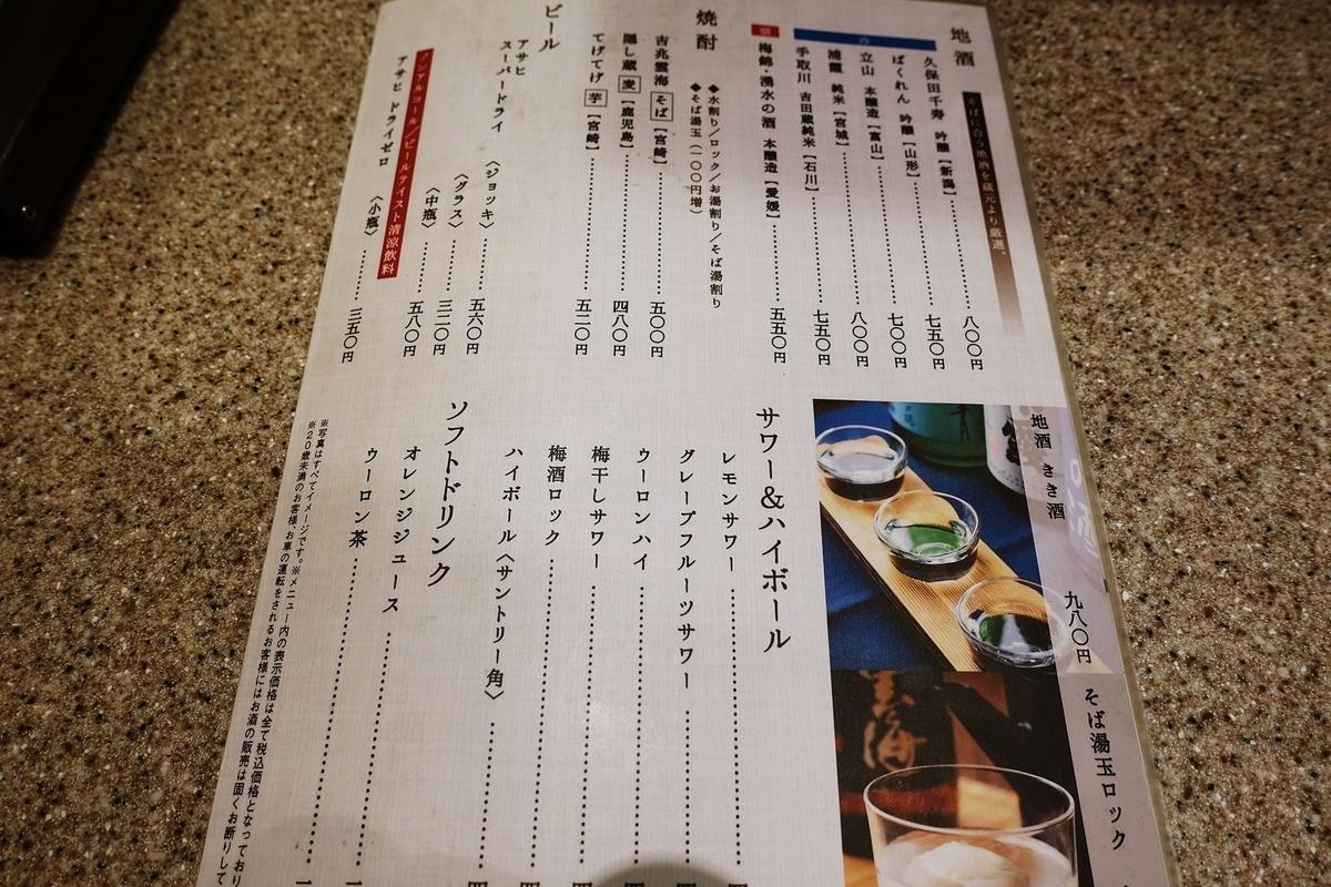 f:id:yukimura4:20200717051649j:plain