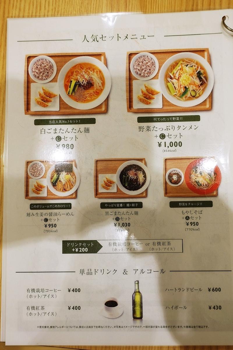 f:id:yukimura4:20200718155708j:plain