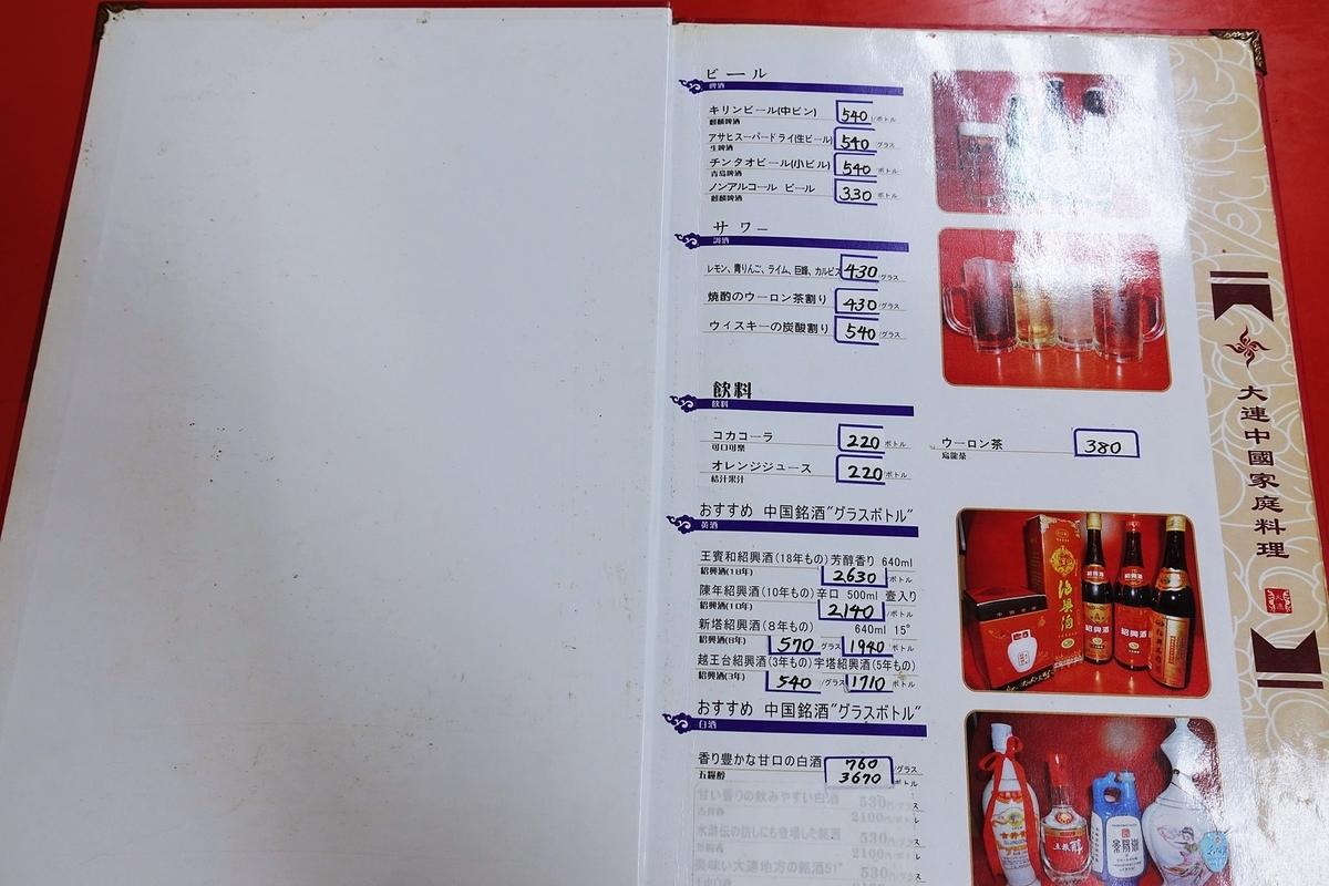 f:id:yukimura4:20200724150331j:plain