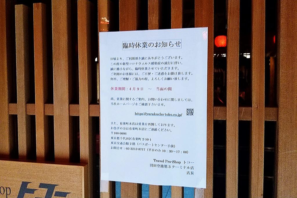 f:id:yukimura4:20200724162139j:plain