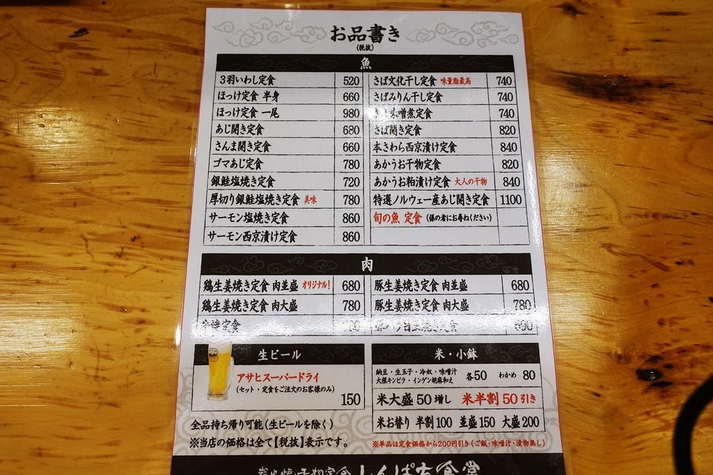 f:id:yukimura4:20200730132011j:plain
