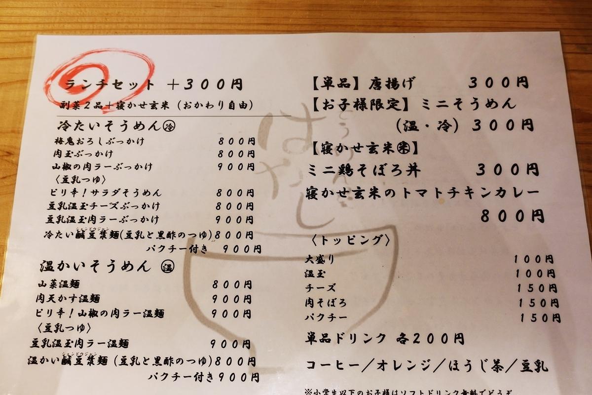 f:id:yukimura4:20200803142430j:plain