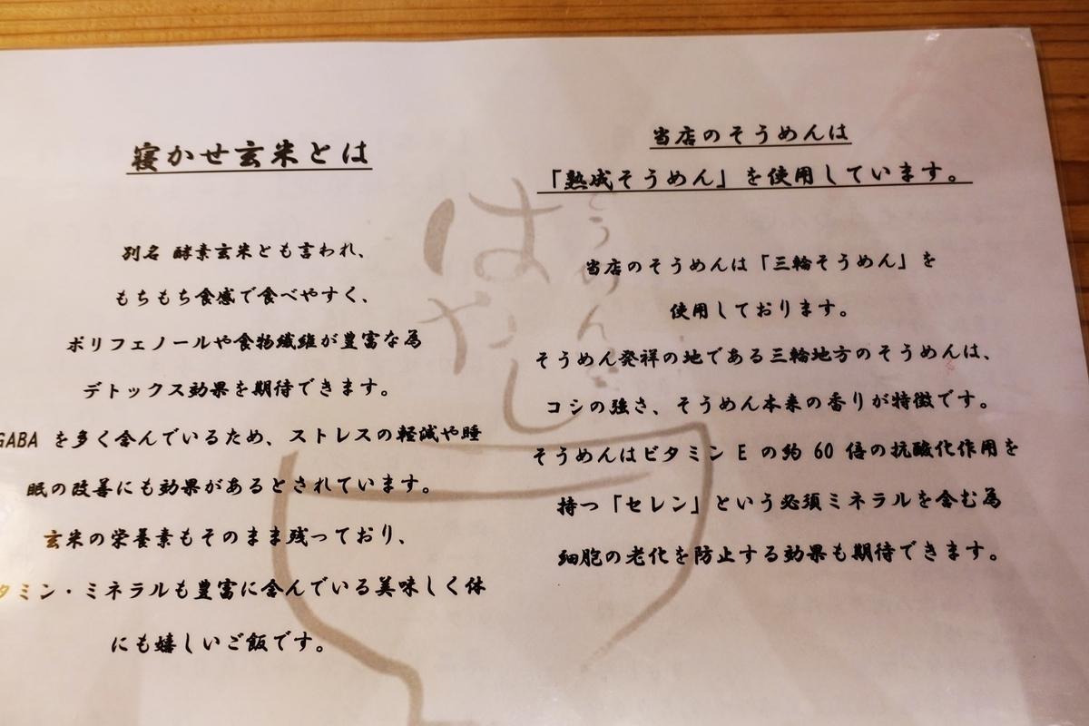 f:id:yukimura4:20200803142439j:plain