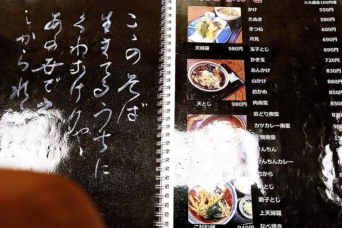 f:id:yukimura4:20200805162810j:plain