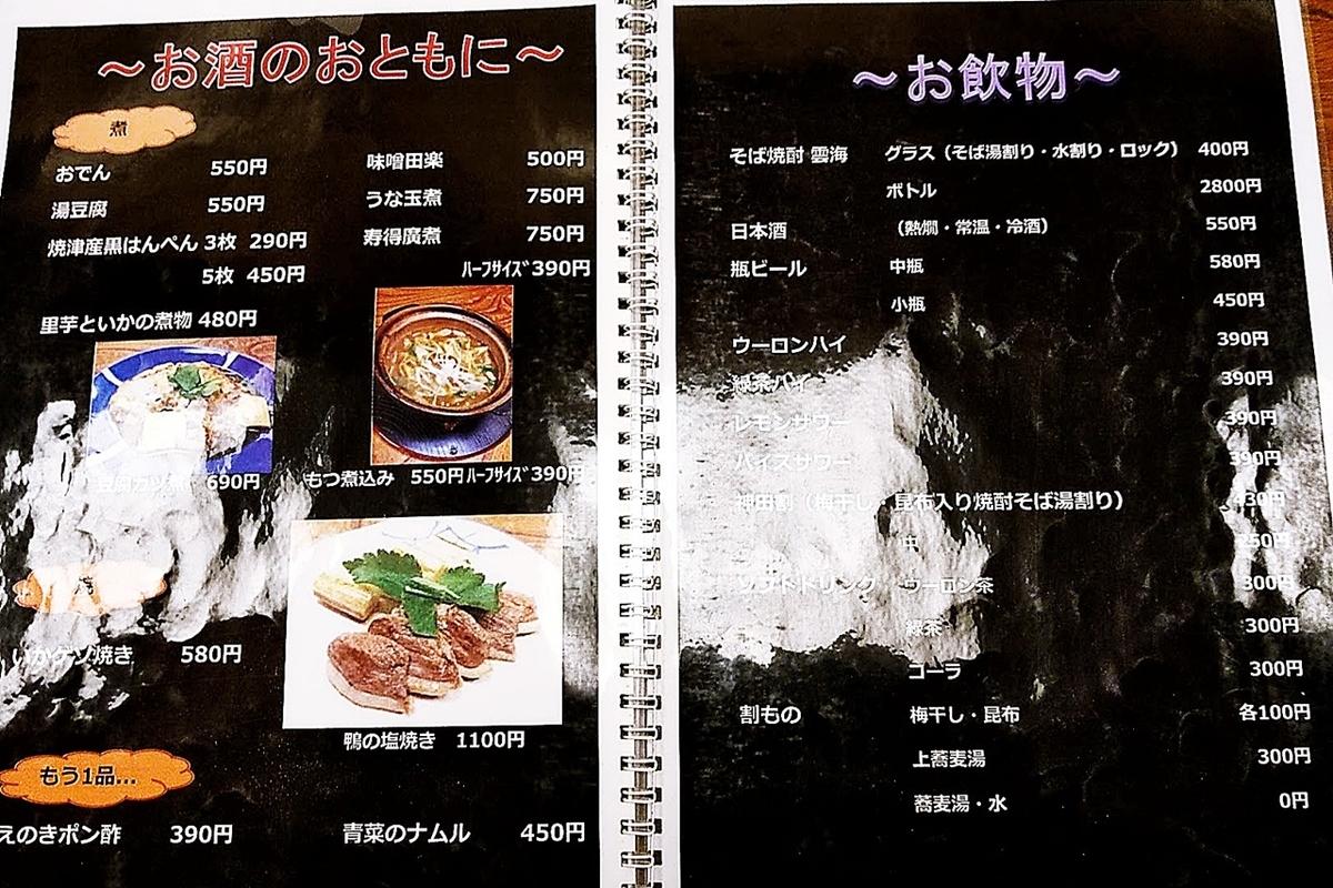 f:id:yukimura4:20200805162828j:plain