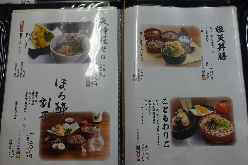 f:id:yukimura4:20200807162023j:plain