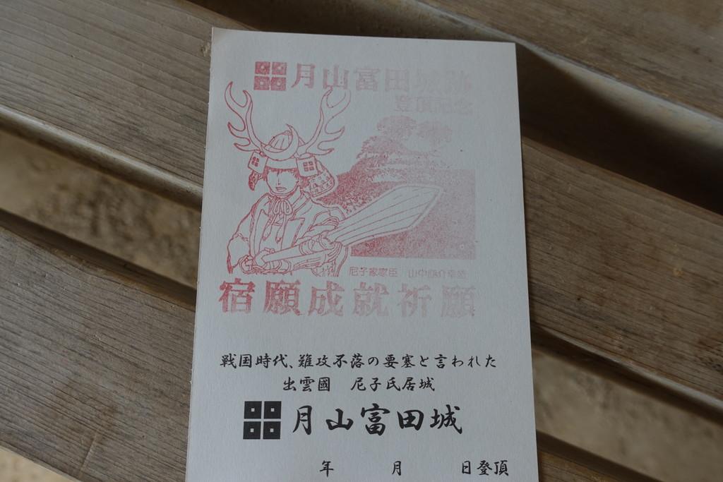 f:id:yukimura4:20200809181043j:plain