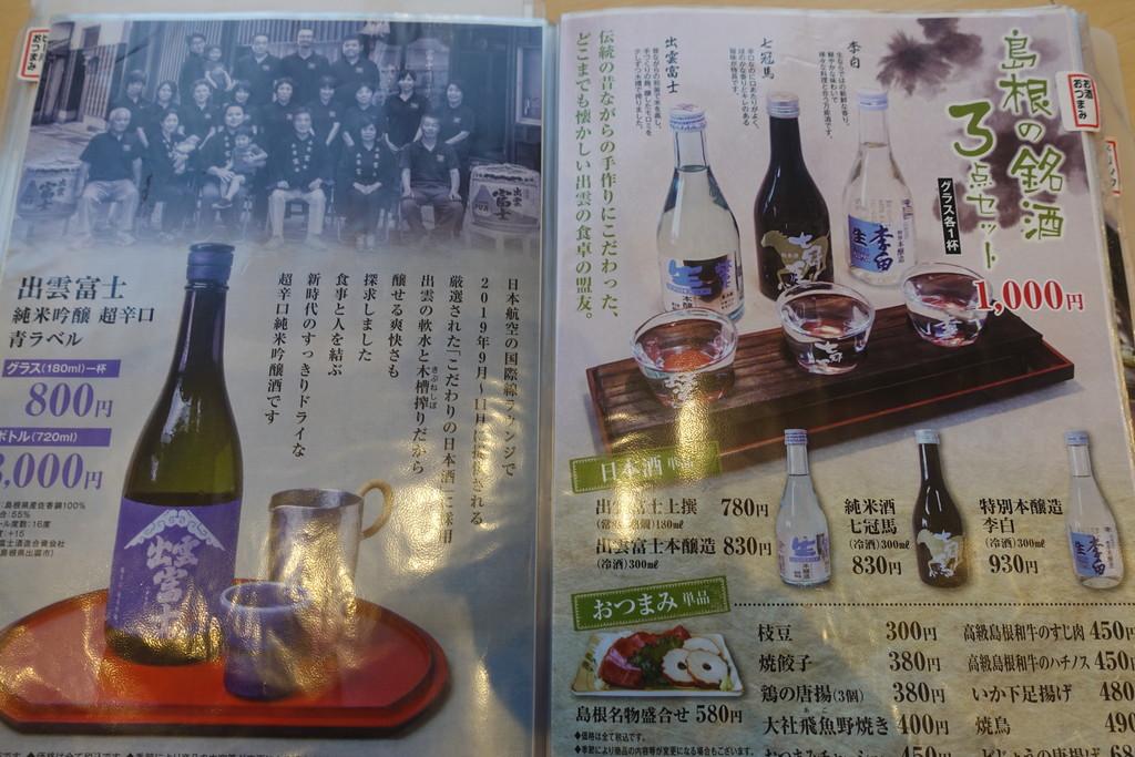 f:id:yukimura4:20200810130052j:plain