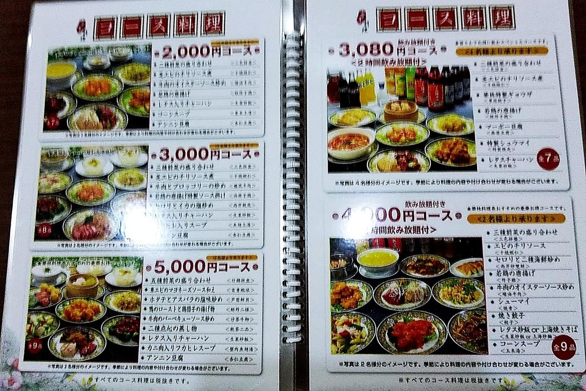 f:id:yukimura4:20200811122746j:plain