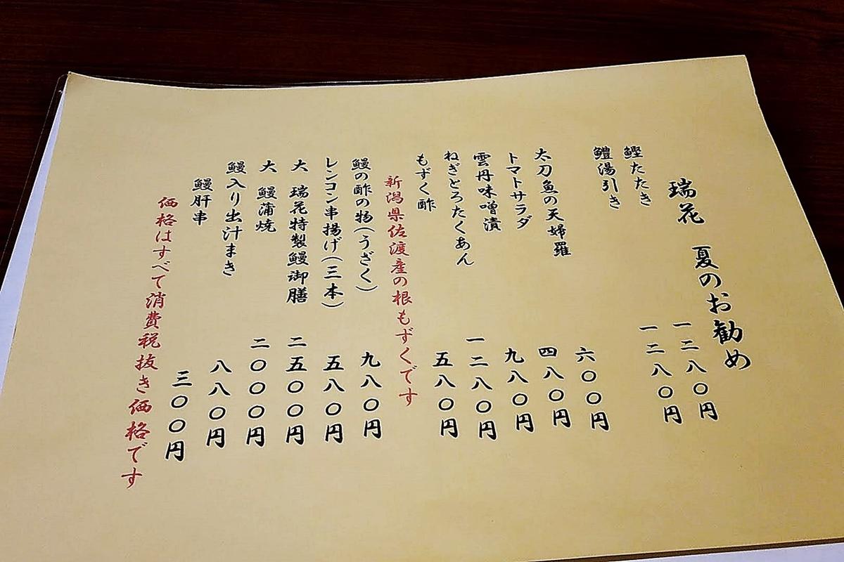 f:id:yukimura4:20200811123208j:plain