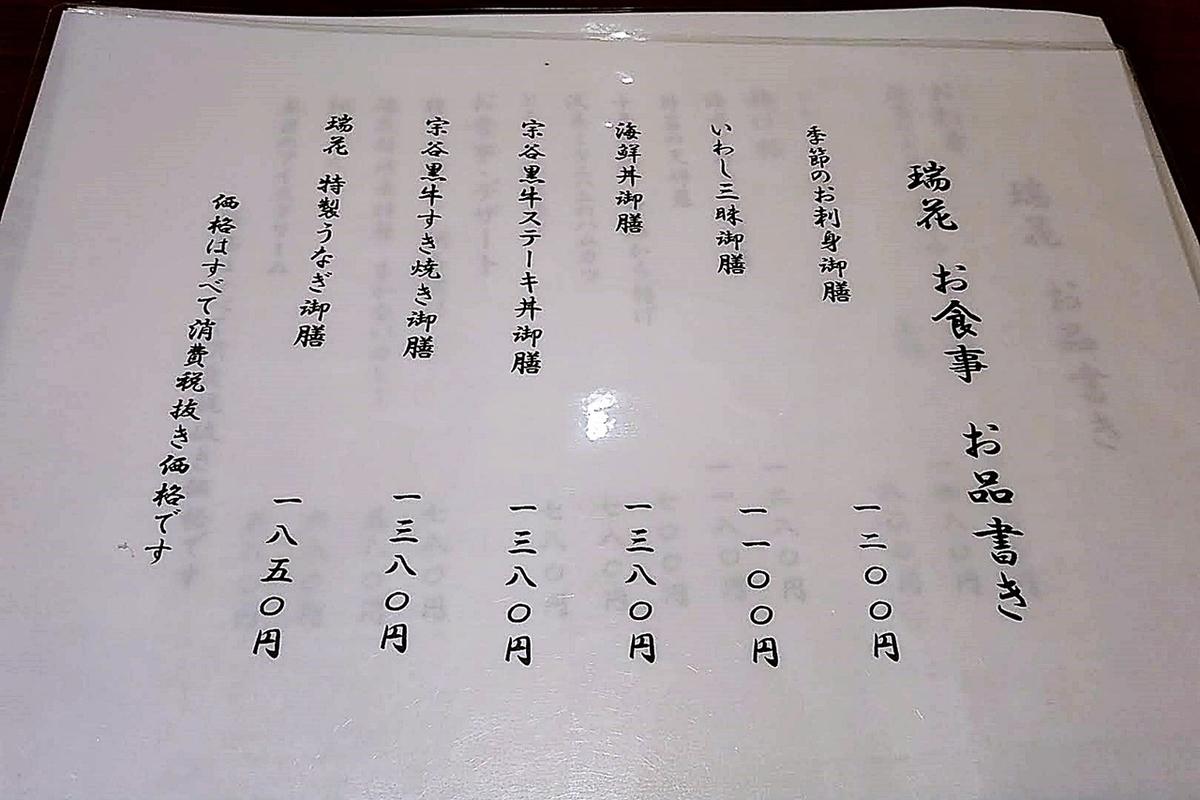f:id:yukimura4:20200811123212j:plain