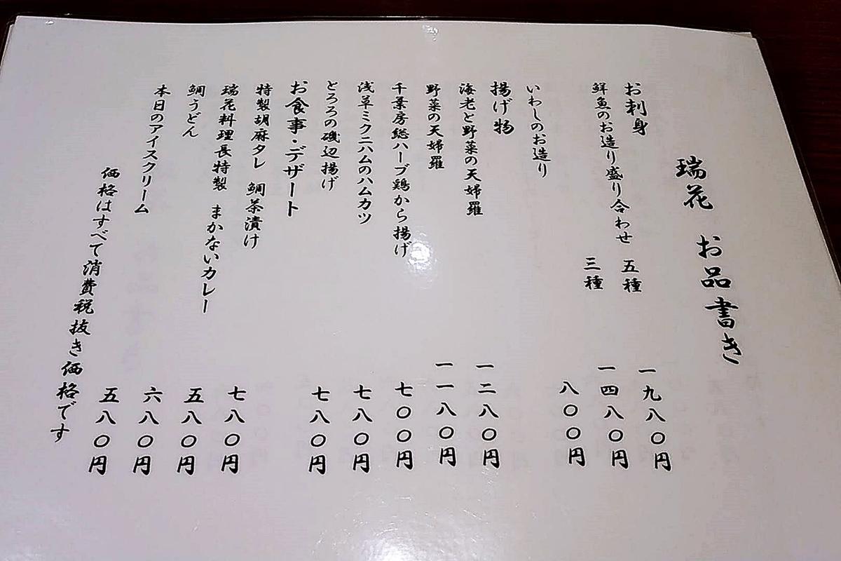 f:id:yukimura4:20200811123217j:plain