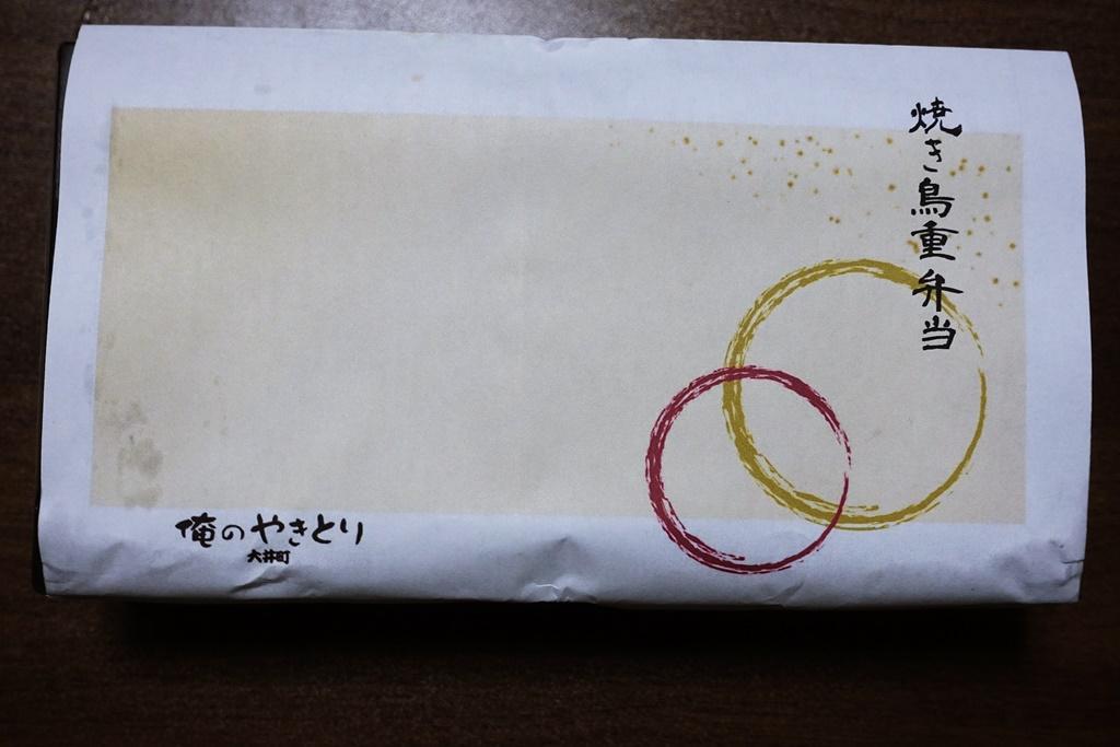 f:id:yukimura4:20200821111231j:plain