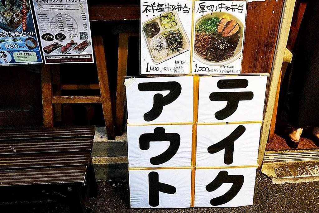 f:id:yukimura4:20200826130940j:plain