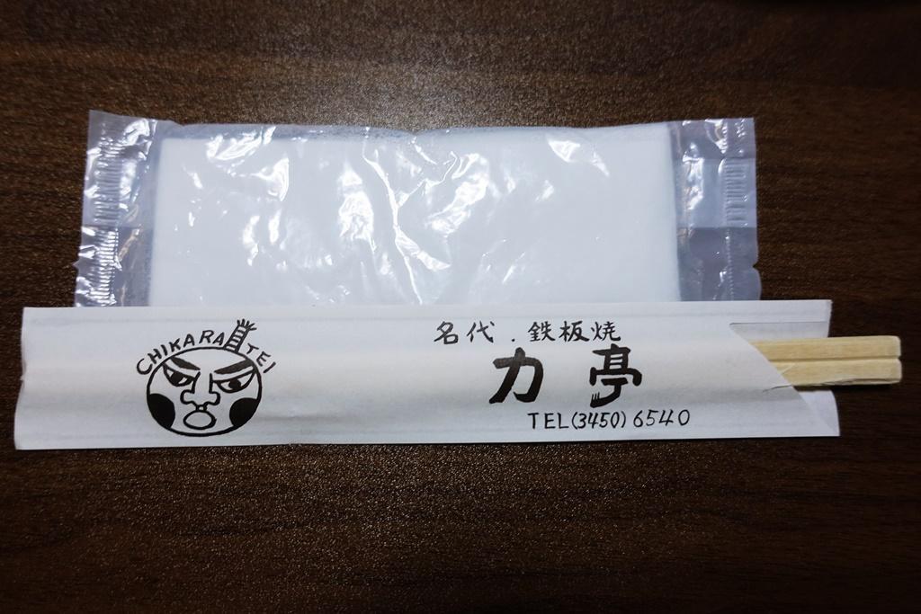 f:id:yukimura4:20200829071146j:plain