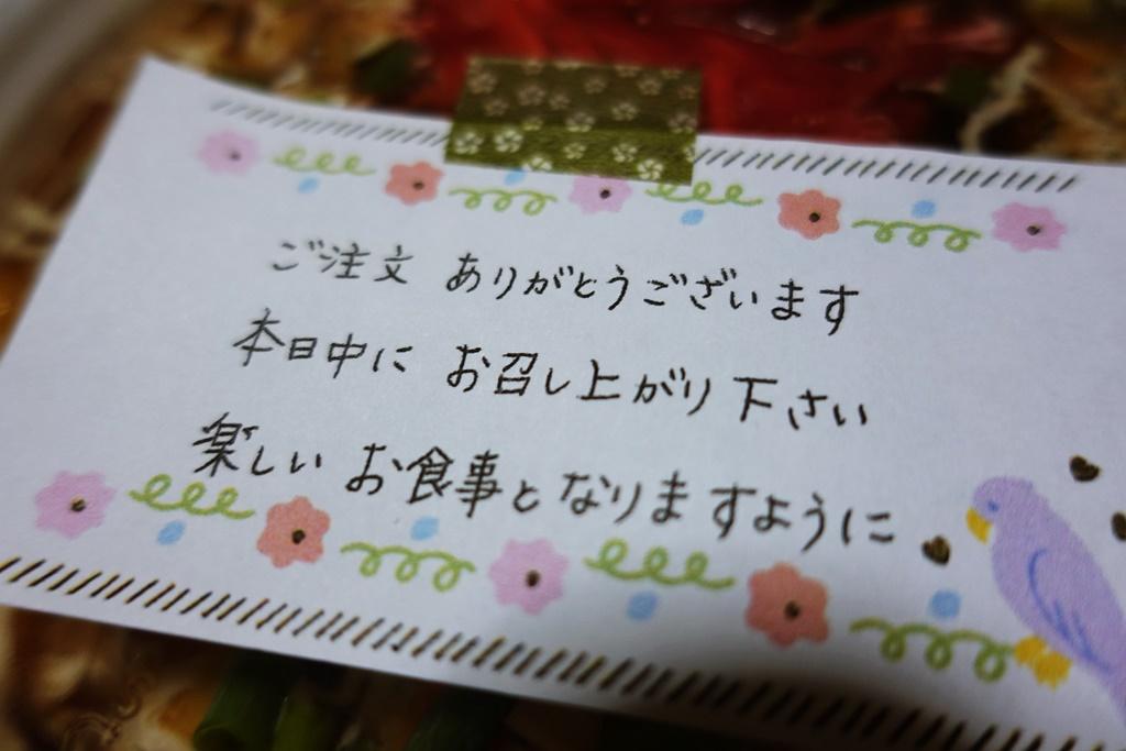 f:id:yukimura4:20200829071154j:plain