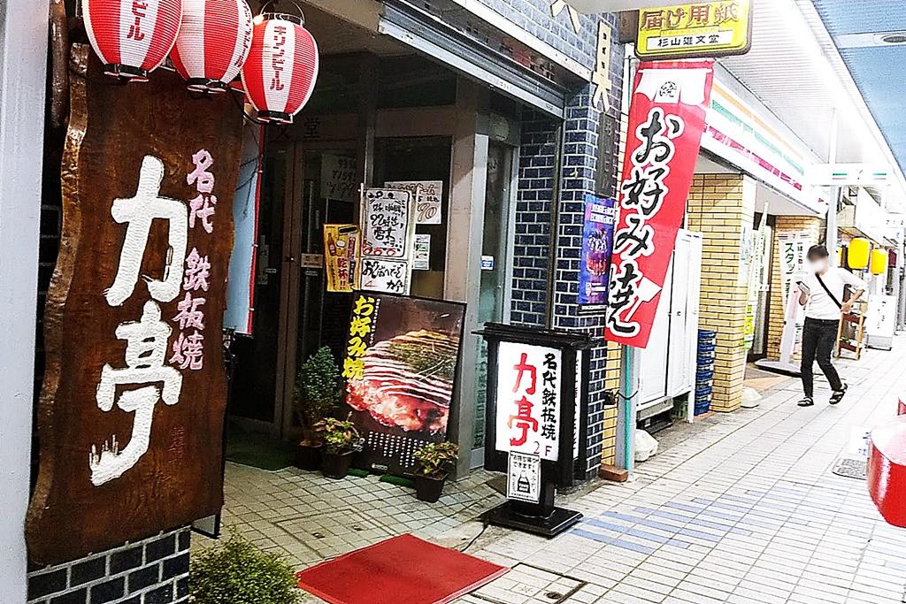 f:id:yukimura4:20200829071237j:plain