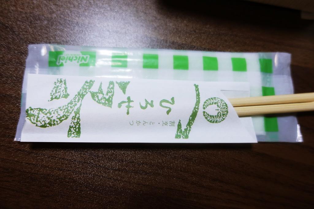 f:id:yukimura4:20200907130133j:plain