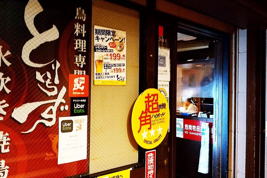 f:id:yukimura4:20200911080021j:plain