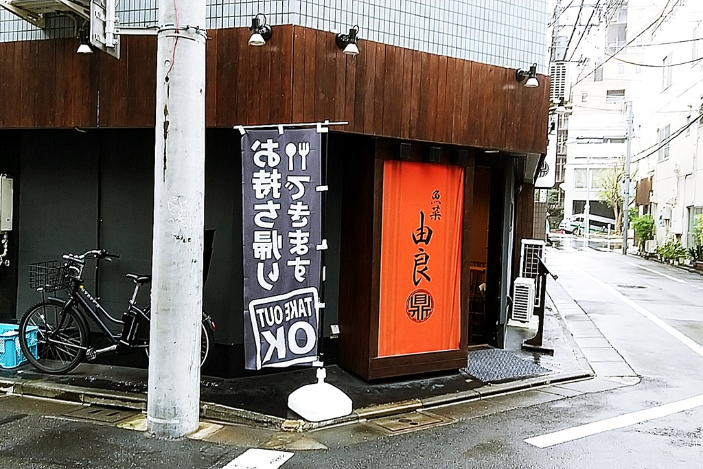 f:id:yukimura4:20200912172114j:plain