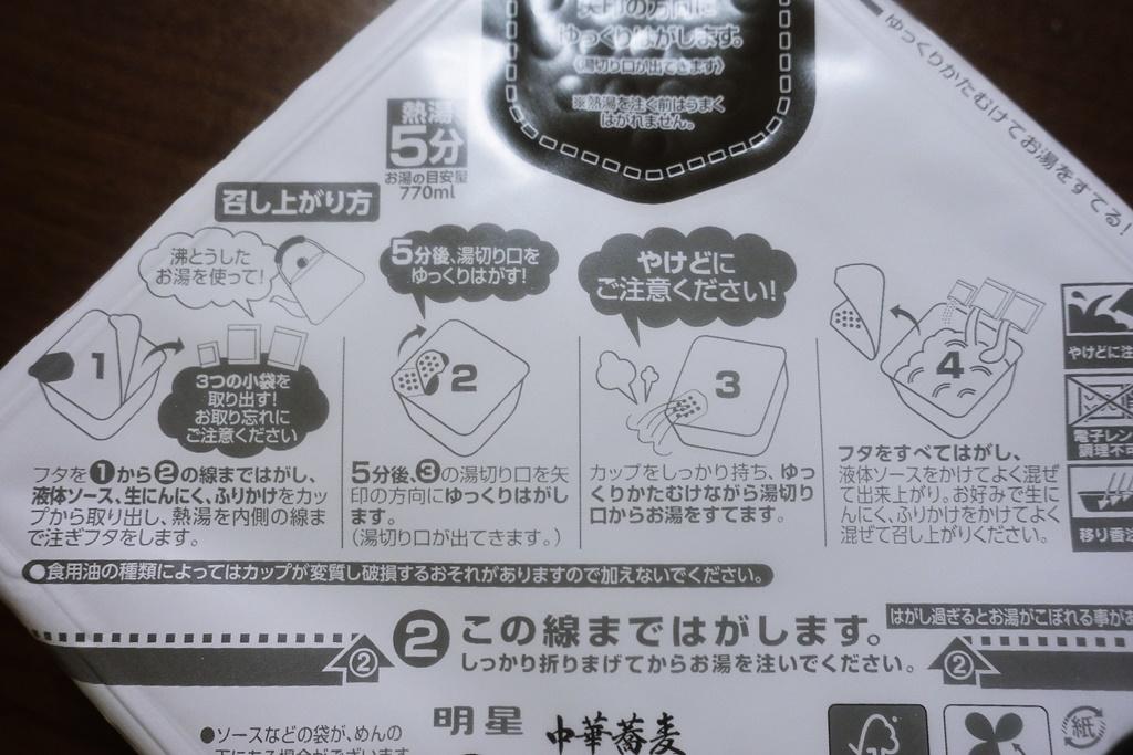 f:id:yukimura4:20200913170850j:plain