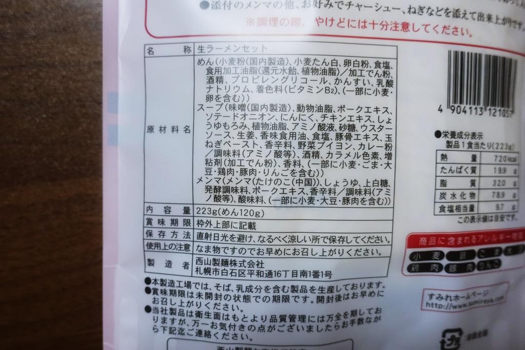 f:id:yukimura4:20200918083637j:plain