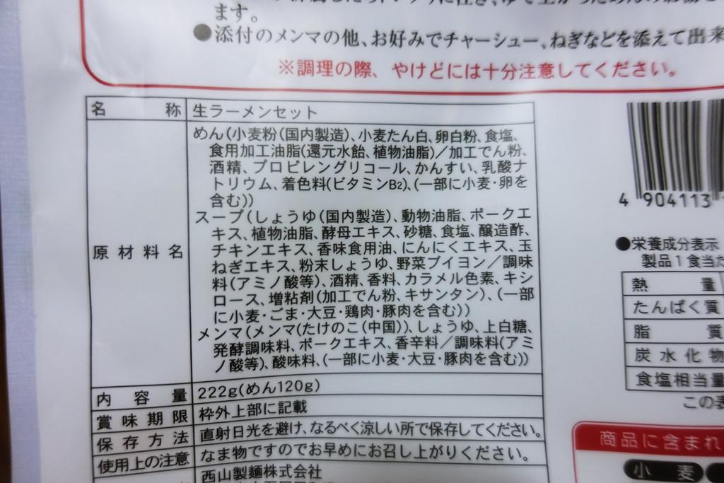 f:id:yukimura4:20200918132226j:plain