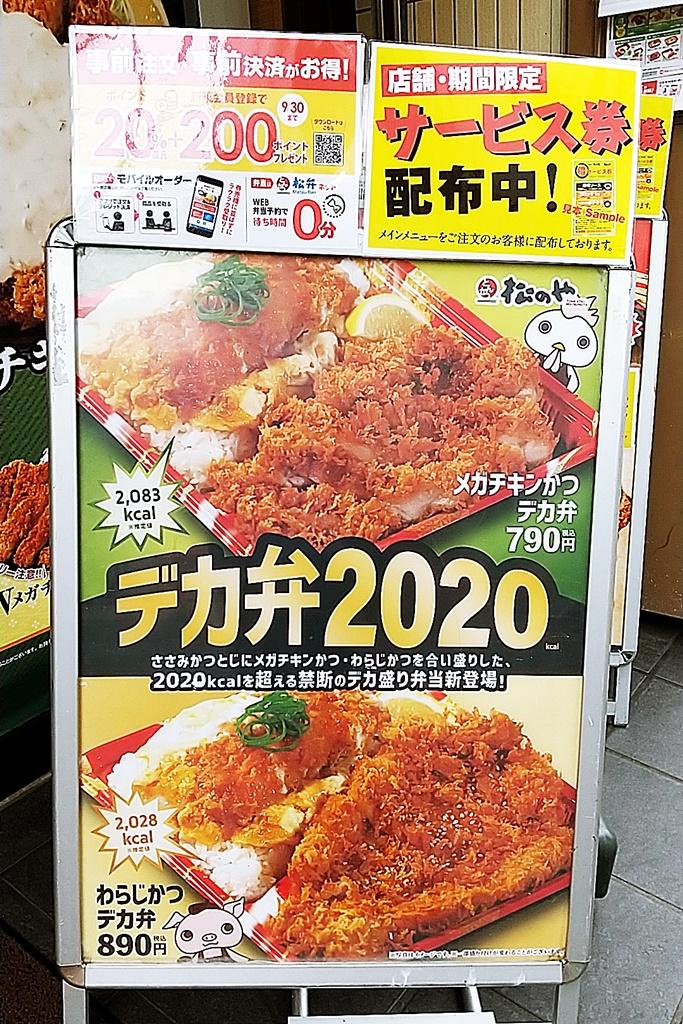 f:id:yukimura4:20200921074117j:plain