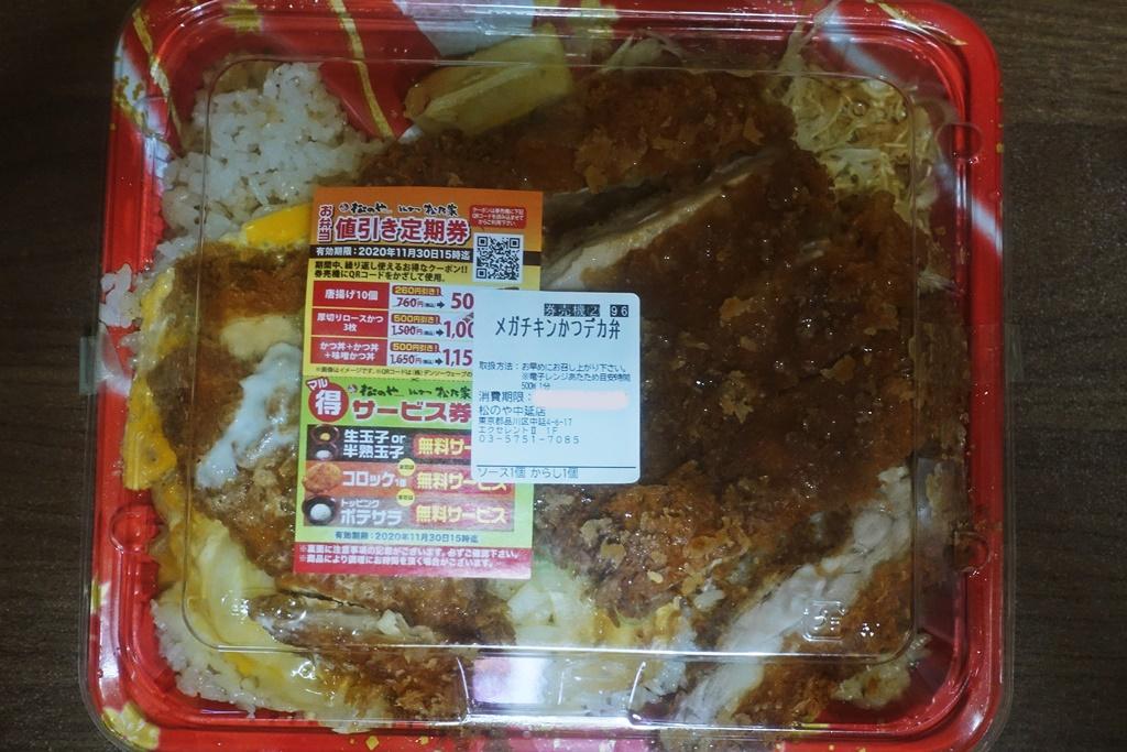 f:id:yukimura4:20200921074122j:plain