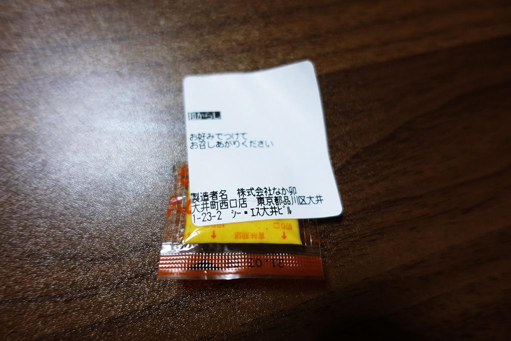 f:id:yukimura4:20200930183738j:plain